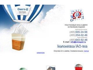 Пластиковые ПВХ окна в Москве м. Печатники. Остекление лоджий