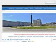 Городской информационный интернет-портал Оленегорска (современный информационный сайт города Оленегорска, Мурманская область) тел. +7 (921) 735-55-73