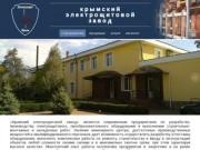 КрымЭлектрощит - Крымский электрощитовой завод.