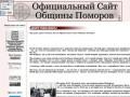 Официальный сайт Общины Поморов