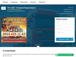 Грузоперевозки по Благовещенску Амурской области TK ООО ЭталонТрансАвто