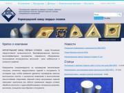 КЗТС | Кировградский завод твердых сплавов