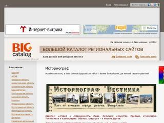 """""""Историограф"""" - блог о Карелии: история и современность, люди, культура, искусство, природа, этнография, топонимика и картография, обычаи, традиции - и многое другое"""