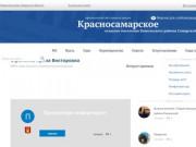 Красносамарское сельское поселение Кинельского района Самарской области