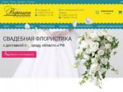 Доставка цветов, букеты, цветы для дома, открытки ручной работы