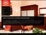 Магазин салон румынской мебели Mobex