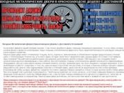 Входные Металлические Двери в Краснозаводске Дешево с Доставкой и Установкой!