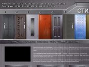 Металлоконструкции, стальные двери, ворота в Анапе