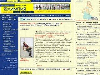 Фитнес клуб ОЛИМПИЯ - Фитнес в Екатеринбурге, Фитнес, Фитнес клубы Екатеринбурга