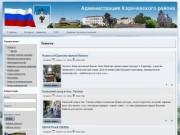 Карачев - Администрация Карачевского района