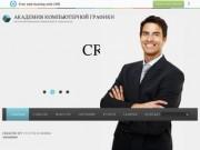 Академия компьютерной графики - Академия Компьютерной Графики  г.Махачкала