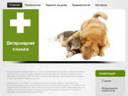 Ветеринарная клиника г. Нарьян-Мар, ул. Магистральная 205/11