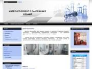 VipСантехника - сантехника, смесители, раковины, ванны, душевые гарнитуры, унитаыз, душевые кабины
