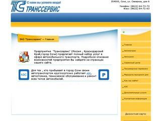 Предприятие  «Транссервис» (Россия, Краснодарский Край, город Сочи) - полный набор услуг в сфере автомобильного транспорта