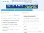 Туринск 2 —  предприятия, вузы, школы, магазины, агентства, турфирмы, компании