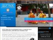 КАЛИНИНГРАДСКИЙ КЛУБ WING-TSUN KUNG-FU | Вин Чунь | Вин Чун в Калининграде