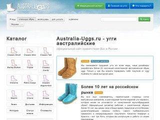 Австралийские Угги Купить Москва