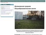 Долиновская средняя общеобразовательная школа