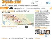 Город Жуковский. Работа, вакансии, объявления, акции и скидки в Жуковском