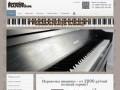 Перевозка пианино, утилизация пианино в Москве и Московской области