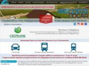 """Коттеджный поселок """"Федоров Посад"""""""
