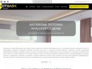 Натяжные потолки в Красноярске (Россия, Красноярский край, Красноярск)