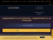 Недвижимость за рубежом - только со скидками! (Россия, Московская область, Москва)