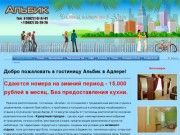 «Альбик» — гостиница в Адлере