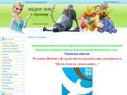 МБДОУ №58 г. Армавир