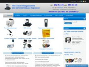 Продажа и поставка электронного торгового оборудования (г. Красноярск, ул. Вавилова, 1 ст.39, оф. 1-14а)