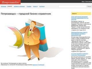Петрозаводск - городской бизнес-справочник
