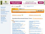 Работа в Нижнем Тагиле - портал о поиске работы. Резюме и вакансии Нижнего Тагила