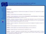 Официальные сайты Европейского Союза (Московская Государственная Юридическая Академия - Кафедра права Европейского Союза, Центр права Европейского Союза)