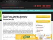 Заказать, купить курсовые, дипломные, контрольные работы, рефераты и диссертации в Братске