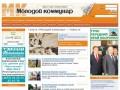 """""""Молодой Коммунар"""" - новости Тулы и Тульской области."""