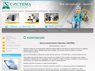 Компьютерные курсы, проведение семинаров, тренингов г. Абакан Центр компьютерного обучения СИСТЕМА
