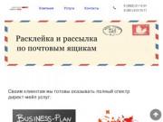 Деловой Мир - директ-мейл и полиграфия в Томске