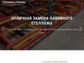 Проектирование, производство, доставка и установка стеллажей в России. Гарантия до 5 лет. (Россия, Орловская область, Орёл)