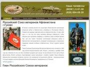 Российский Союз ветеранов Афганистана г.Гуково