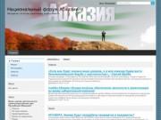 Национальный форум Абхазии