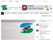 Bashkortostan Open - проект, посвященный Башкирии. Новости, события, люди, интервью, блоги. Всё, что отражает настоящее и будущее Республики Башкортостан.