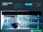 Установка, обслуживание и ремонт домофонов / Системы видеонаблюдения