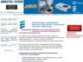 Сайт компании представителя немецкого