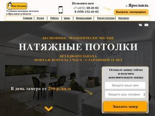 Натяжные потолки в Ярославле - глянцевые, матовые, сатиновые.