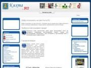 Кяхта.RU - Информационный портал города Кяхта, Республика Бурятия - Кяхта.RU