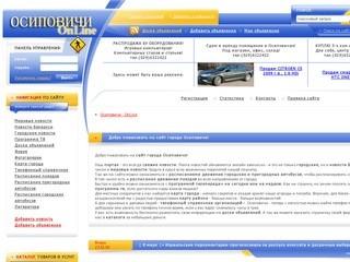 Городской портал Осиповичи - свежие новости онлайн города, Беларуси