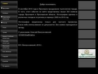 Ярославль. Ярославская область. Фотографии.