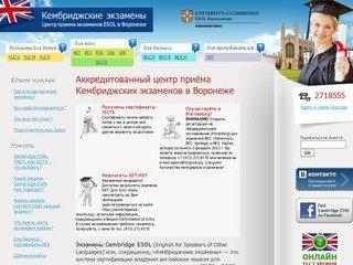 Экзамены Cambridge ESOL в Воронеже