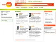 Купить мобильный телефон, коммуникатор, флеш память, аксессуары к мобильным телефонам