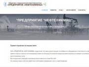 """Предприятие """"Нефтехиммаш"""" Воронежская область, г. Борисоглебск"""